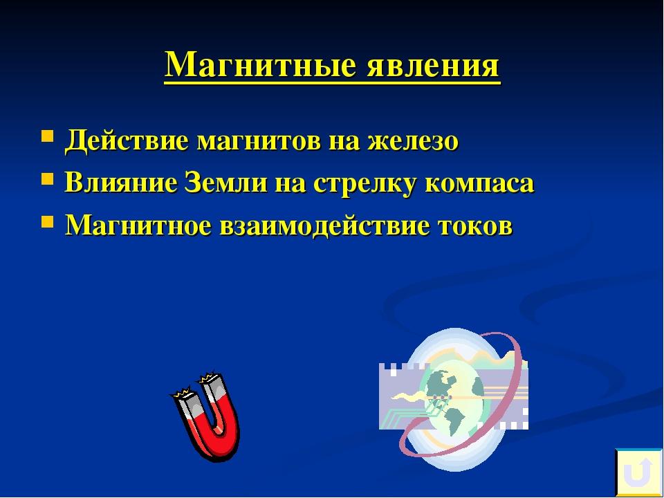 Магнитные явления Действие магнитов на железо Влияние Земли на стрелку компас...