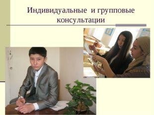 Индивидуальные и групповые консультации