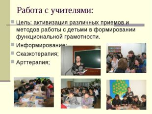 Работа с учителями: Цель: активизация различных приемов и методов работы с де