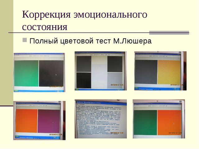 Коррекция эмоционального состояния Полный цветовой тест М.Люшера