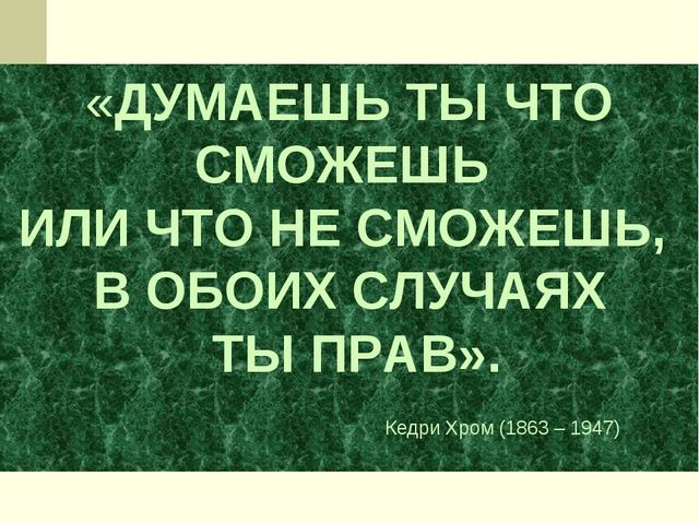 «ДУМАЕШЬ ТЫ ЧТО СМОЖЕШЬ ИЛИ ЧТО НЕ СМОЖЕШЬ, В ОБОИХ СЛУЧАЯХ ТЫ ПРАВ». Кедри Х...