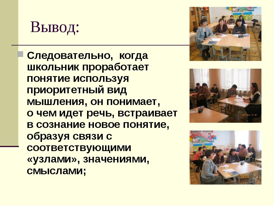 Вывод: Следовательно, когда школьник проработает понятие используя приоритетн...