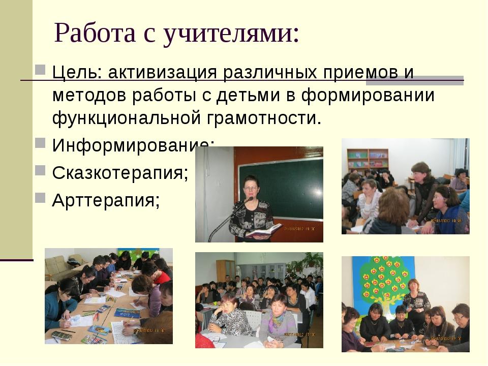 Работа с учителями: Цель: активизация различных приемов и методов работы с де...