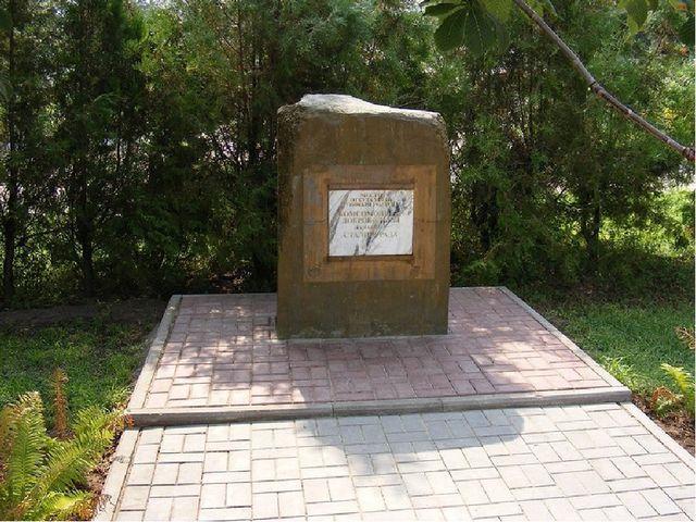 Памятный знак Комсомольцам, ушедшим на защиту Сталинграда