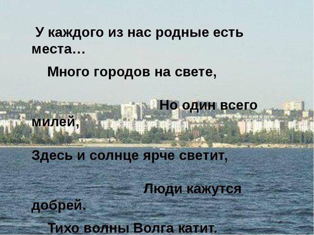 У каждого из нас родные есть места… Много городов на свете, Но один всего ми...