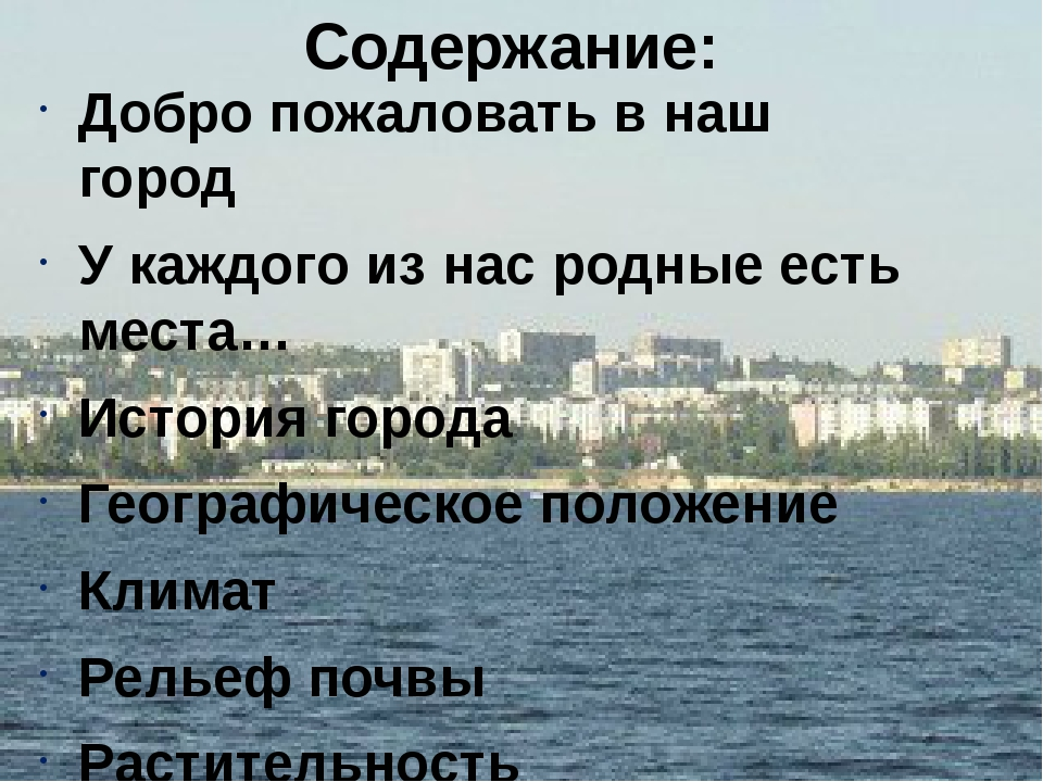 Содержание: Добро пожаловать в наш город У каждого из нас родные есть места…...