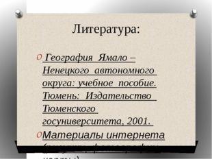 Литература: География Ямало – Ненецкого автономного округа: учебное пособие.