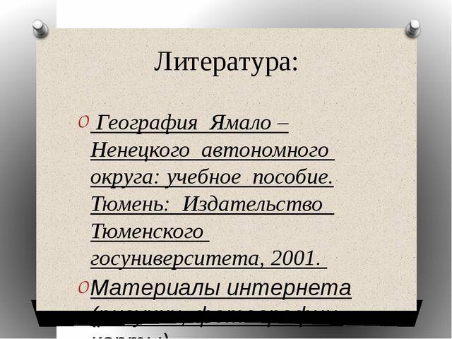 Литература: География Ямало – Ненецкого автономного округа: учебное пособие....