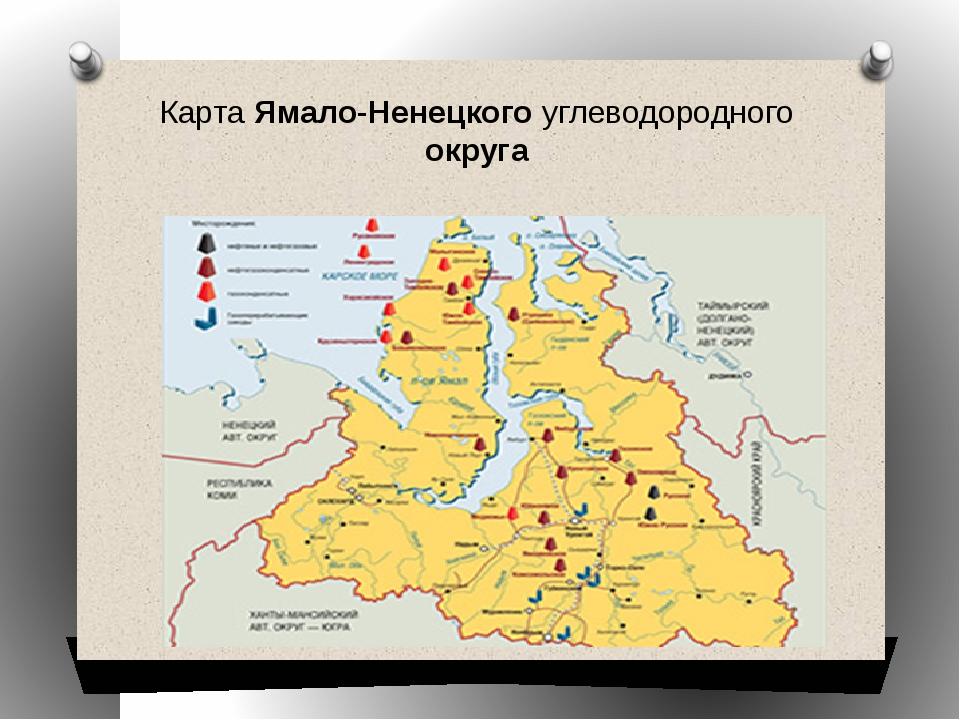 КартаЯмало-Ненецкогоуглеводородногоокруга