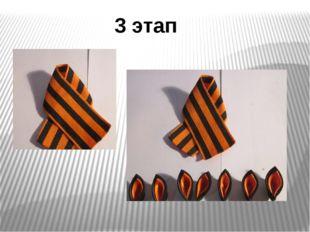 3 этап