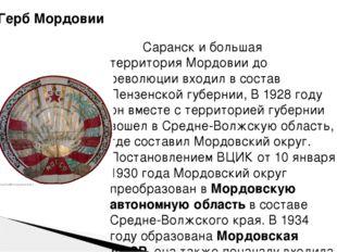 Cаранск и большая территория Мордовии до революции входил в состав Пензенско