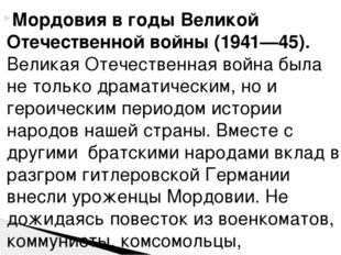 Мордовия в годы Великой Отечественной войны (1941—45). Великая Отечественная
