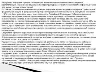 Республика Мордовия – регион, обладающий значительным экономическим потенциал