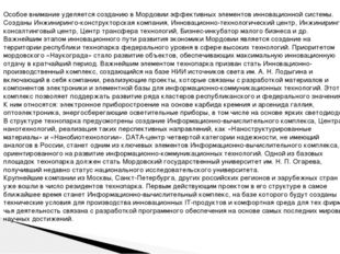 Особое внимание уделяется созданию в Мордовии эффективных элементов инновацио