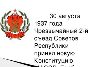30 августа 1937 года Чрезвычайный 2-й съезд Советов Республики принял новую