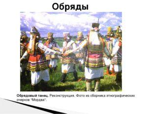 Обряды Обрядовый танец.Реконструкция. Фото из сборника этнографических очерк