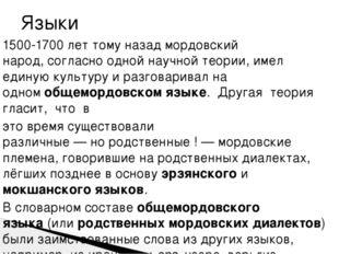 1500-1700 лет тому назад мордовский народ,согласнооднойнаучной теории,име