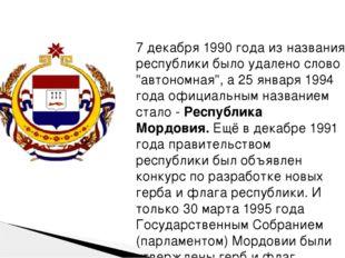 """7 декабря 1990 года из названия республики было удалено слово """"автономная"""","""