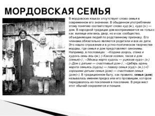 МОРДОВСКАЯCЕМЬЯ В мордовских языках отсутствует слово семья в современном ег
