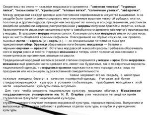 """Свидетельство этого — названия мордовского орнамента :""""змеиная головка"""",""""ку"""