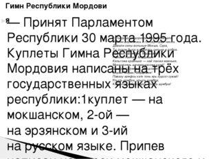 — Принят Парламентом Республики 30 марта1995года. Куплеты ГимнаРеспублики