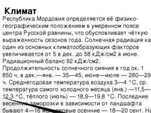 Республика Мордовия определяется её физико-географическим положением в умерен