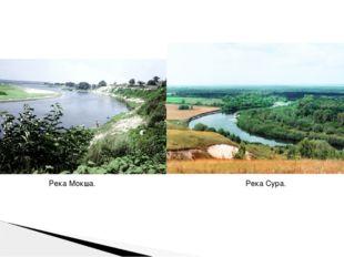 Река Мокша. Река Сура.