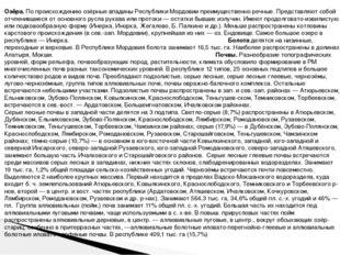 Озёра. По происхождению озёрные впадины Республики Мордовии преимущественно р