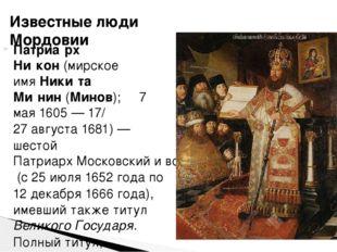 Патриа́рх Ни́кон(мирское имяНики́та Ми́нин(Минов); 7 мая1605— 17/27 авгу