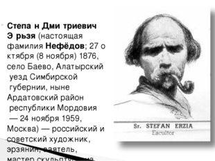 Степа́н Дми́триевич Э́рьзя(настоящая фамилияНефёдов;27октября (8ноября)