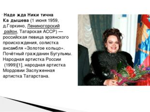 Наде́жда Ники́тична Ка́дышева(1 июня1959,д.Горкино,Лениногорский район,Т