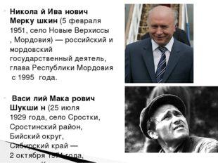 Никола́й Ива́нович Мерку́шкин(5 февраля1951, селоНовые Верхиссы,Мордовия)
