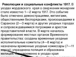 Революции и социальные конфликты 1917. В уездах мордовского края о свержении