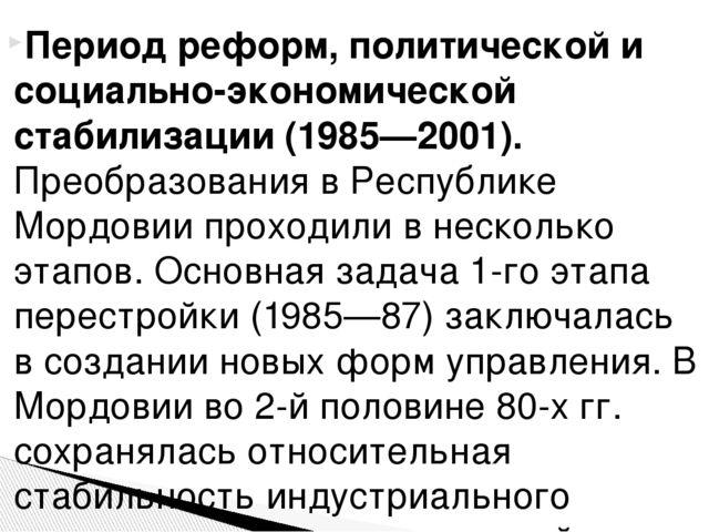 Период реформ, политической и социально-экономической стабилизации (1985—2001...