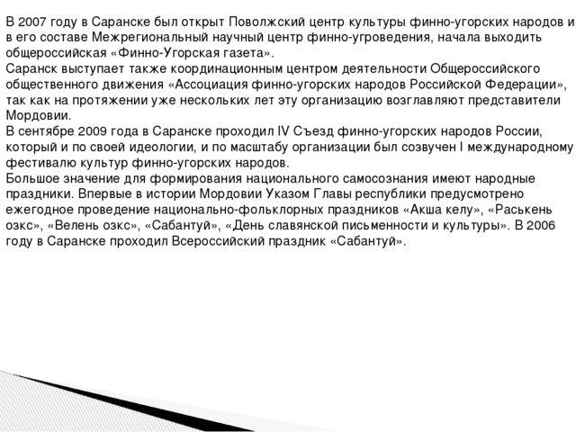 В 2007 году в Саранске был открыт Поволжский центр культуры финно-угорских на...