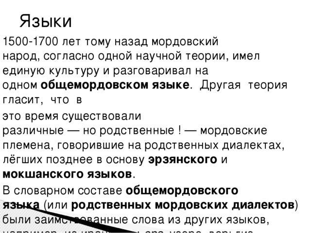 1500-1700 лет тому назад мордовский народ,согласнооднойнаучной теории,име...