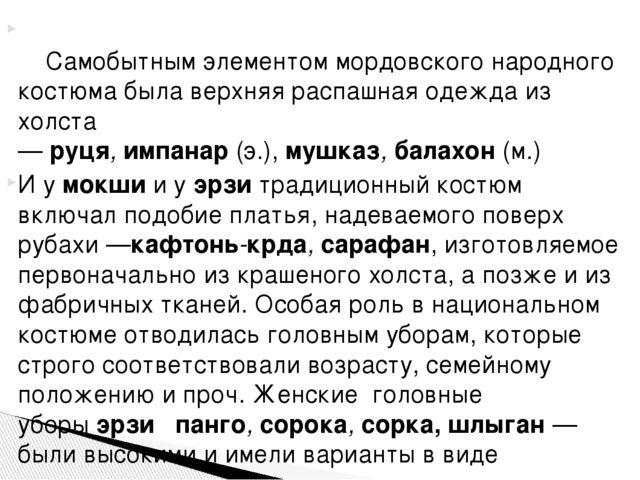Самобытным элементом мордовского народного костюма была верхняя распашная од...