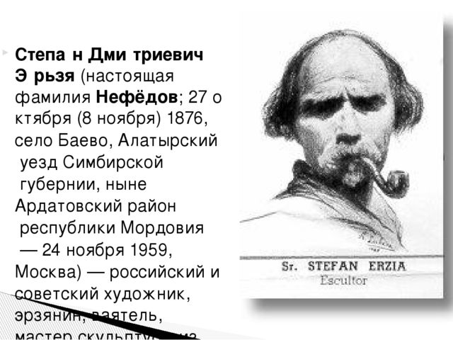 Степа́н Дми́триевич Э́рьзя(настоящая фамилияНефёдов;27октября (8ноября)...