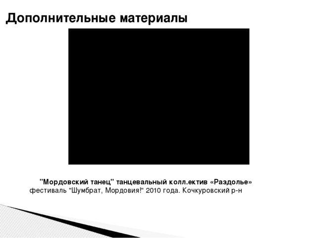"""Дополнительные материалы """"Мордовский танец"""" танцевальный колл.ектив «Раздолье..."""