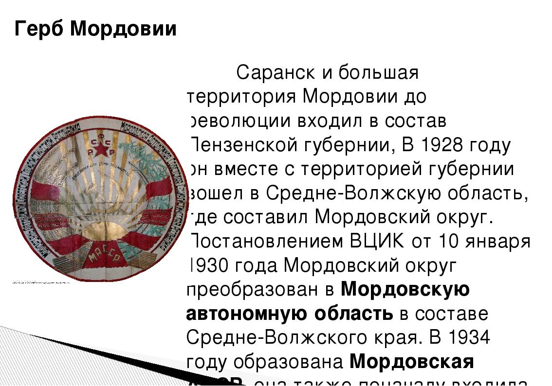 Cаранск и большая территория Мордовии до революции входил в состав Пензенско...