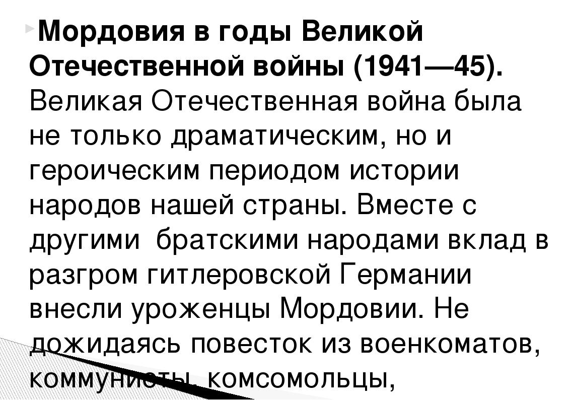 Мордовия в годы Великой Отечественной войны (1941—45). Великая Отечественная...