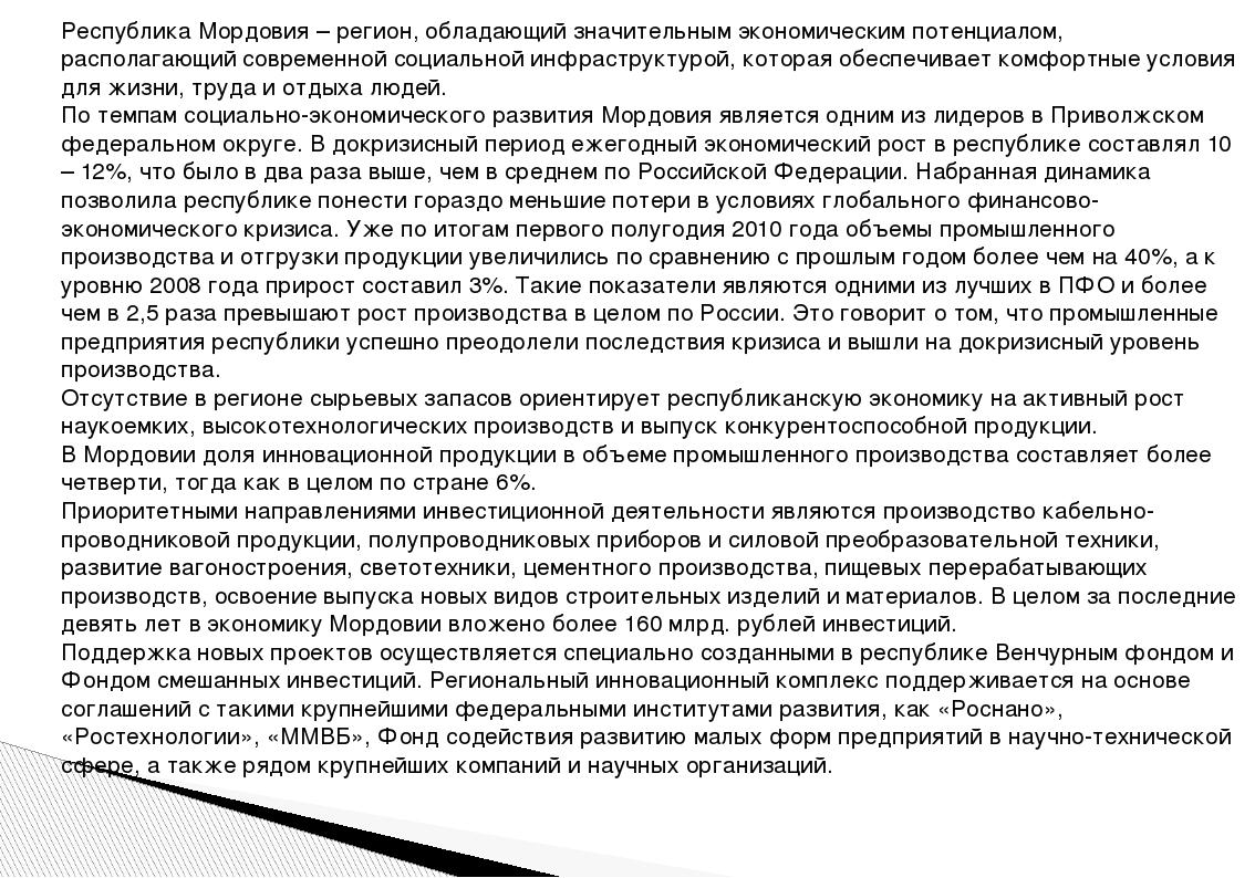 Республика Мордовия – регион, обладающий значительным экономическим потенциал...