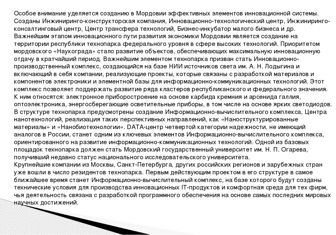 Особое внимание уделяется созданию в Мордовии эффективных элементов инновацио...