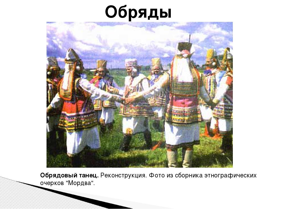 Обряды Обрядовый танец.Реконструкция. Фото из сборника этнографических очерк...