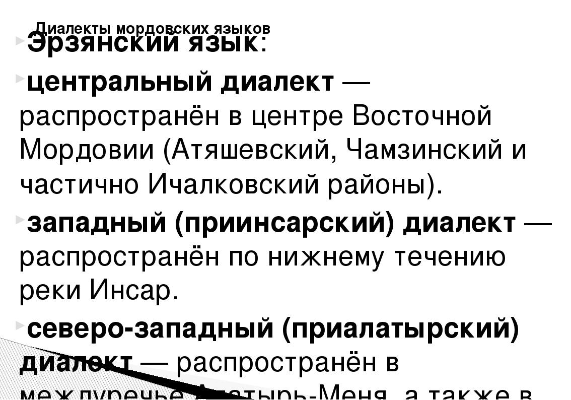 Эрзянский язык: центральный диалект— распространён в центре Восточной Мордов...