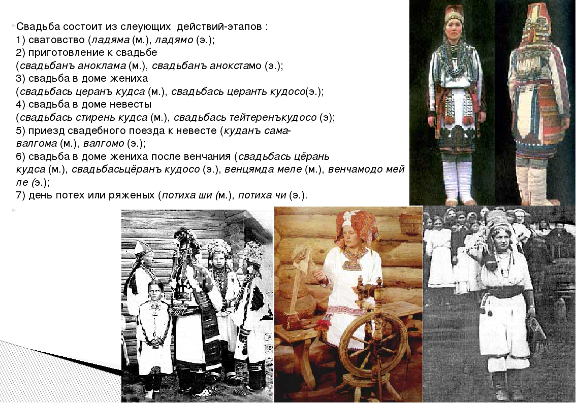 Свадьба состоит из слеующих действий-этапов : 1) сватовство (ладяма(м.),ла...