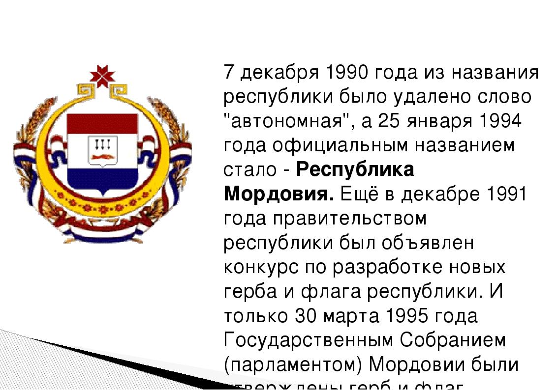 """7 декабря 1990 года из названия республики было удалено слово """"автономная"""",..."""