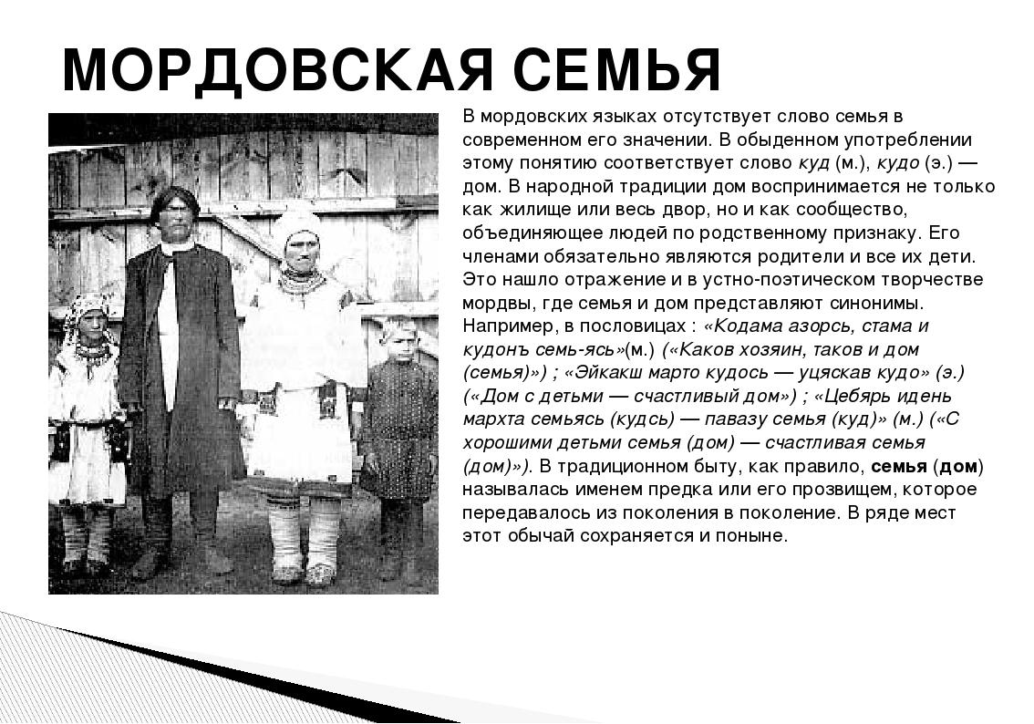 МОРДОВСКАЯCЕМЬЯ В мордовских языках отсутствует слово семья в современном ег...