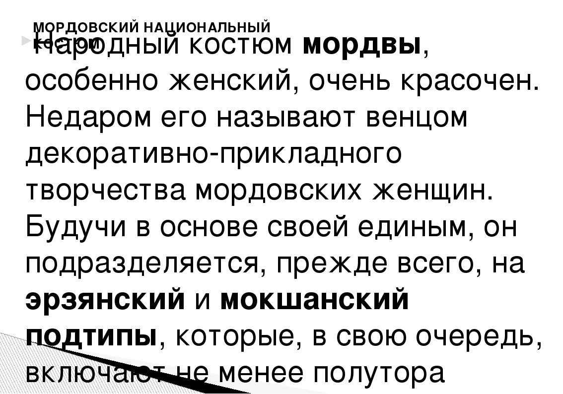 МОРДОВСКИЙ НАЦИОНАЛЬНЫЙ КОСТЮМ Народный костюммордвы, особенно женский, очен...