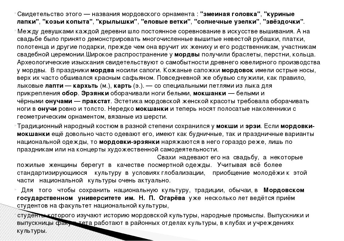 """Свидетельство этого — названия мордовского орнамента :""""змеиная головка"""",""""ку..."""
